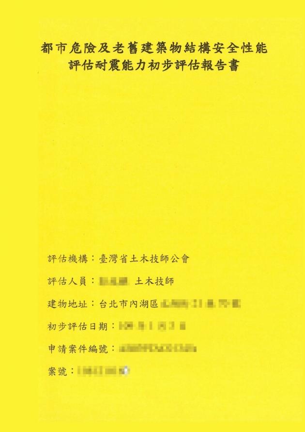 臺北市內湖區 集合住宅新建工程 3